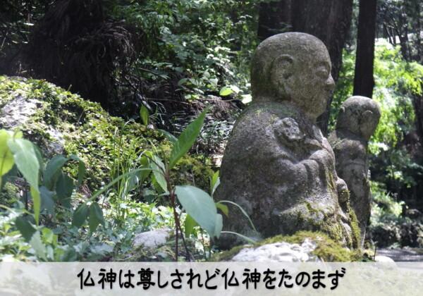 仏神は尊しされど仏神をたのまず