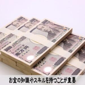 お金の知識やスキルを持つことが重要