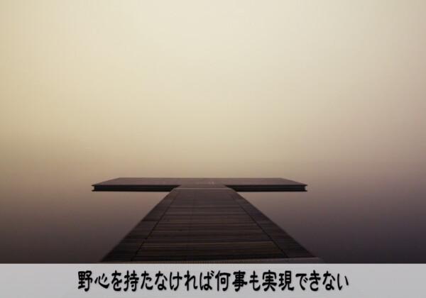 野心を持たなければ何事も実現できない
