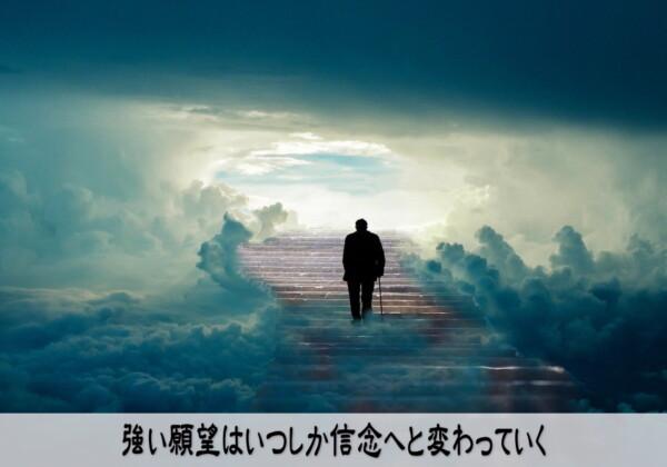 強い願望はいつしか信念へと変わっていく