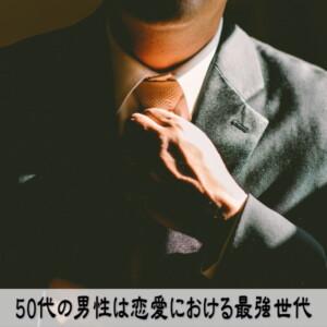 50代の男性は恋愛における最強世代