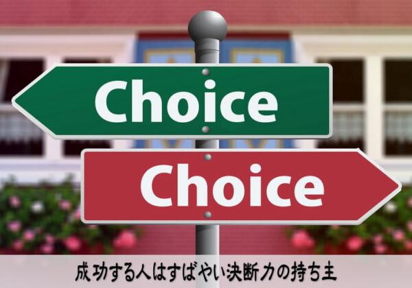 成功する人はすばやい決断力の持ち主