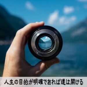 人生の目的が明確であれば道は開ける