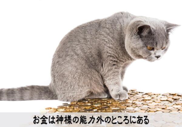 お金は神様の能力外のところにある