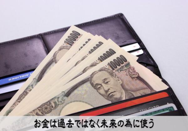 お金は過去ではなく未来の為に使う